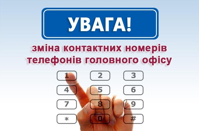 Увага! Зміна контактних номерів телефонів головного офісу