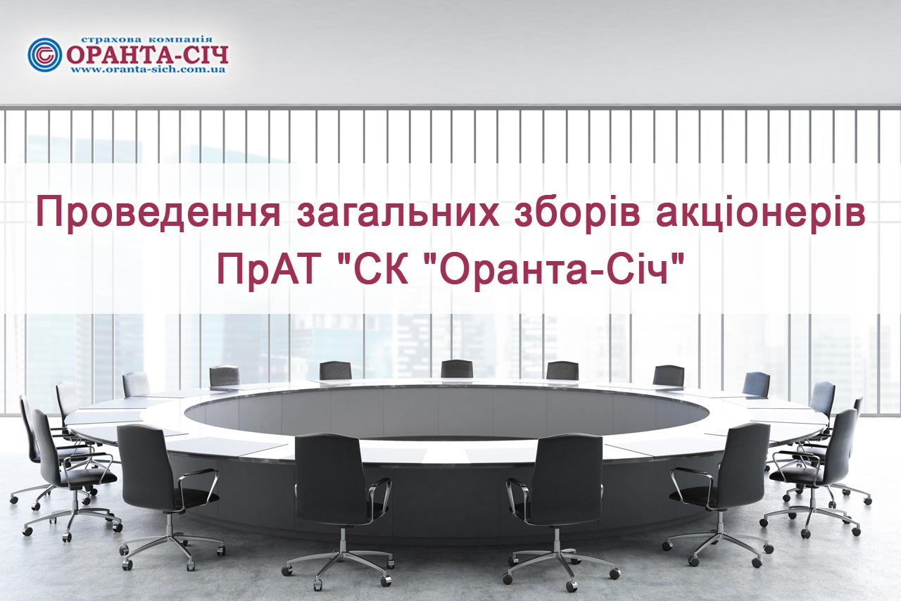 Проведення загальних зборів акціонерів ПрАТ «СК «Оранта-Січ»